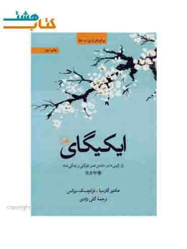 ketab79 1 370x493 - کتاب هشت