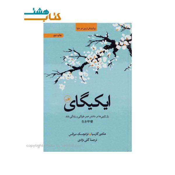 کتاب ایکیگای(راز ژاپنی ها برای زندگی طولانی و شاد)