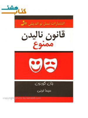کتاب قانون ناامید شدن ممنوع