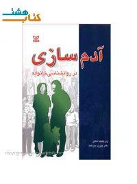 کتاب آدم سازی در روانشناسی خانواده