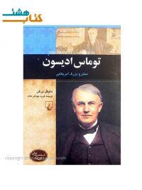 کتاب توماس ادیسون مخترع بزرگ آمریکایی