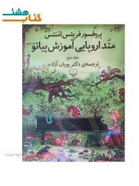 کتاب متد اورپایی آموزش پیانو اثر فریتس امنتس – جلد دوم