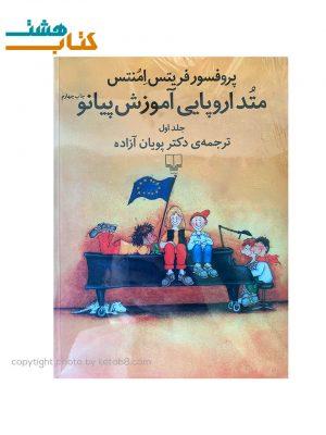 کتاب متد اورپایی آموزش پیانو – جلد اول