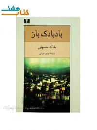 کتاب بادبادک باز نشر نیلوفر