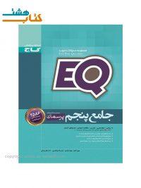 کتاب پرسمان جامع EQ پنجم گاج