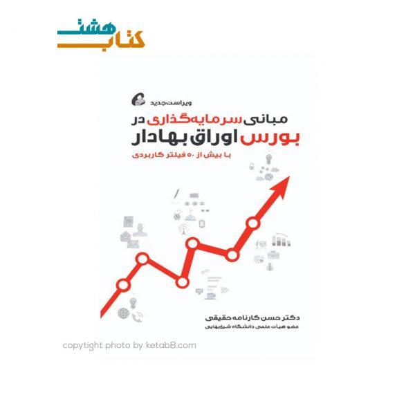 کتاب سرمايهگذاري در بورس اوراق بهادار