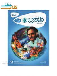 کتاب فارسی پنجم سری کارپوچینو گاج