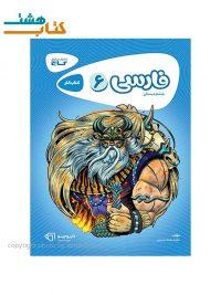 کتاب فارسی ششم سری کارپوچینو گاج
