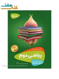 کتاب ریاضی دوم سری سیرتاپیاز گاج
