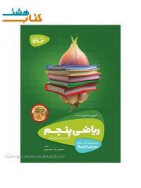 کتاب ریاضی پنجم سری سیرتاپیاز گاج