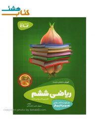 کتاب ریاضی ششم سری سیرتاپیاز گاج