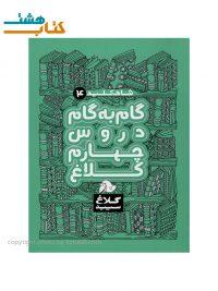 کتاب گام به گام چهارم سری شاه کلید کلاغ سپید