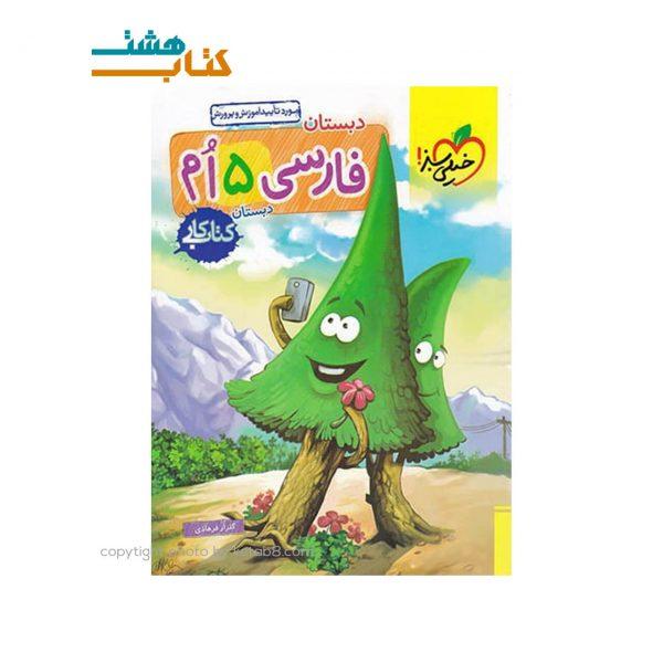 کتاب کار فارسی پنجم ابتدایی خیلی سبز