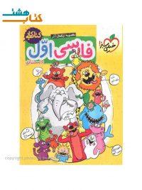 کتاب کار فارسی اول ابتدایی خیلی سبز