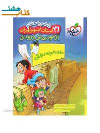 ۳۱+۱ استان آزمون آمادگی ورودی مدارس نمونه دولتی ششم خیلی سبز