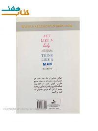 پشت جلد کتاب مثل یک مرد فکر کنید مثل یک زن عمل کنید