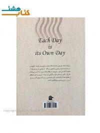 عکس پشت جلد کتاب هر روز برای همان روز