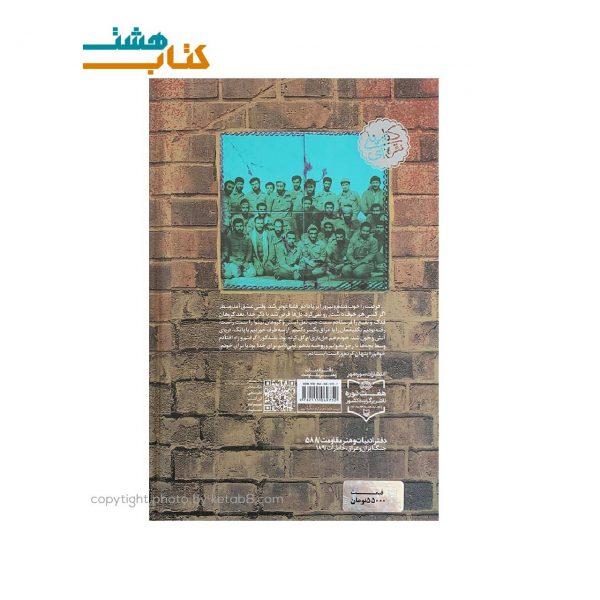 عکس پشت جلد کتاب کوچه نقاش ها