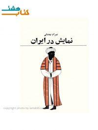 کتاب نمایش در ایران