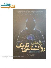 کتاب رازهای روانشناسی تاریک نشر یوشیتا