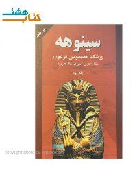 کتاب سینوهه دو جلدی نشر نیک فرجام