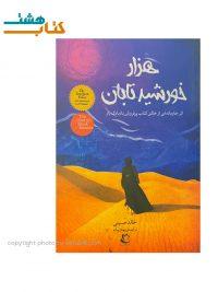 کتاب هزار خورشید تابان نشر راه معاصر