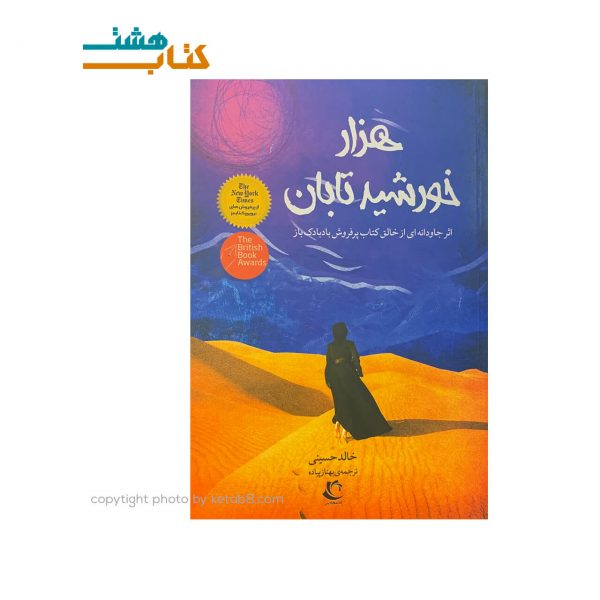 کتاب هزار خورشید تابان
