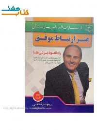 کتاب هنر ارتباط موفق نشر الماس پارسیان