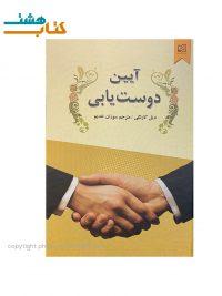 کتاب آیین دوست یابی نشر سپهر ادب