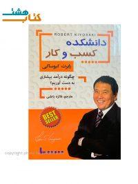کتاب دانشکده کسب و کار نشر افق دور