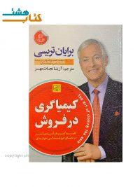 کتاب کیمیاگری در فروش نشر الماس پارسیان