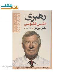 کتاب رهبری نشر آتیسا
