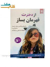کتاب از دخترت قهرمان بساز نشر نیک فرجام