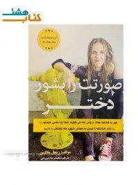 کتاب صورتت را بشور دختر نشر نبض دانش