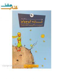 کتاب شازده کوچولو نشر اعجاز علم