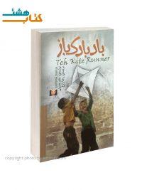 بادبادک باز نشر الینا
