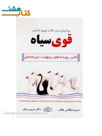 قوی سیاه نشر کتیبه پارسی
