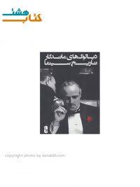کتاب دیالوگ های ماندگار سینما ایران