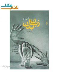 کتاب زبان بدن نشر ترانه