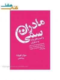 کتاب مادران سمی