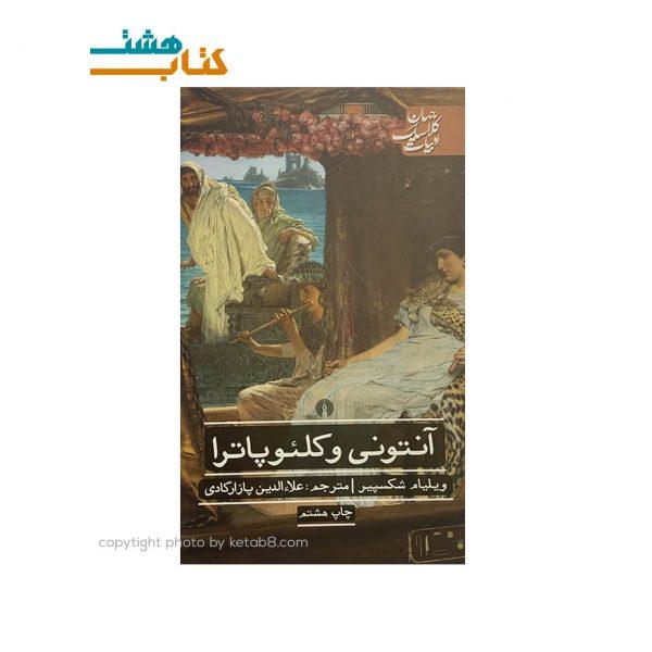 کتاب آنتونی و کلئوپاترا