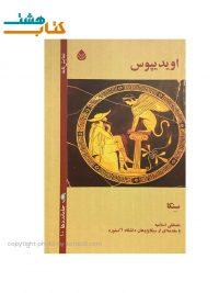 کتاب اویدیپوس