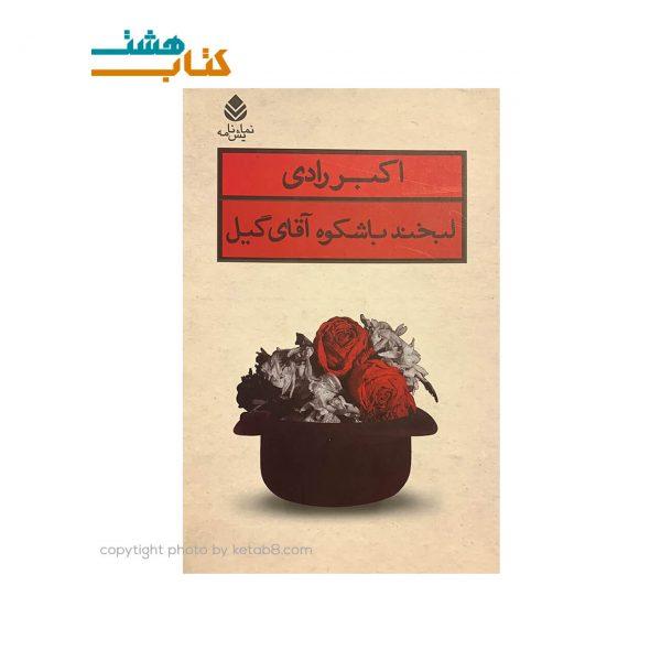 کتاب لبخند با شکوه