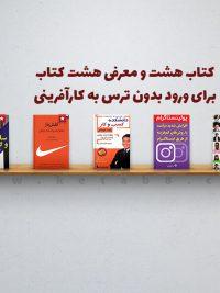 معرفی کتاب های کارآفرینی