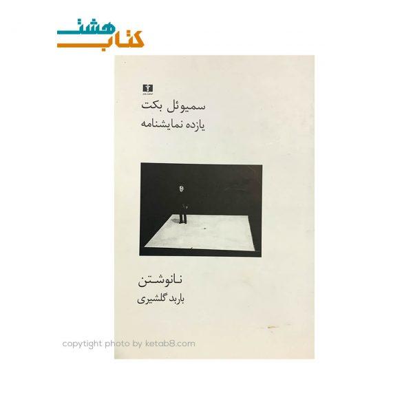 کتاب یازده نمایشنامه