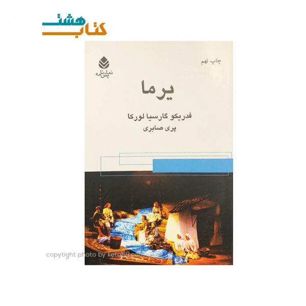کتاب یرما