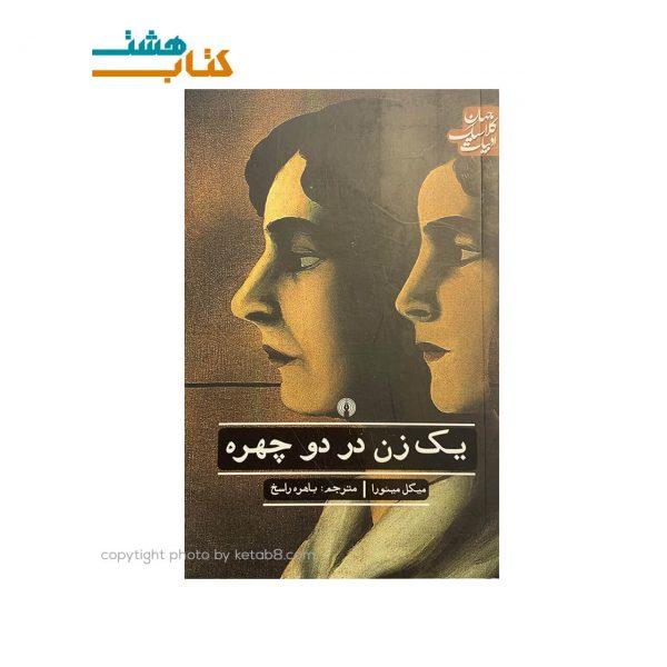 کتاب یک زن در دو چهره