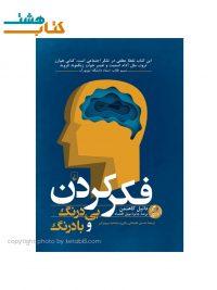 کتاب فکر کردن بی درنگ و با درنگ