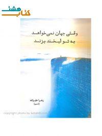 کتاب وقتی جهان نمی خواهد به تو لبخند بزند