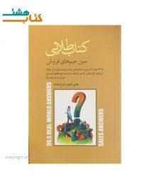 عکس کتاب طلایی سین جیم های فروش